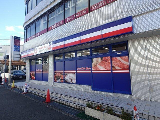 フードネットマート山下店