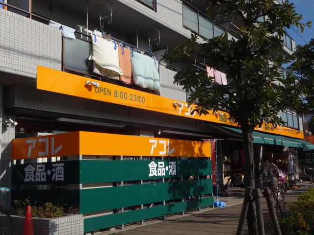 アコレ相之川2丁目店