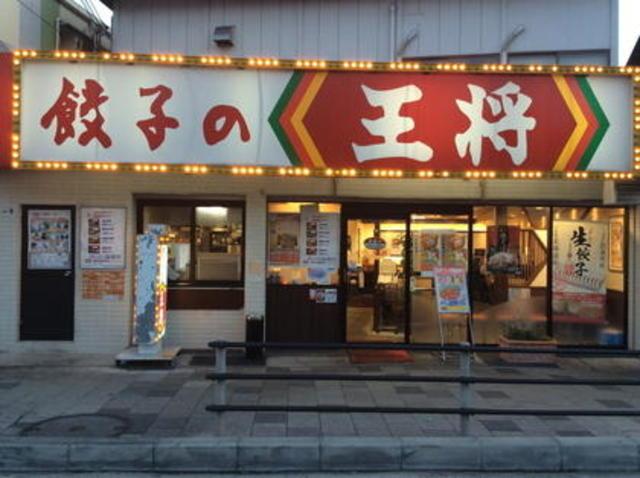 餃子の王将須磨店