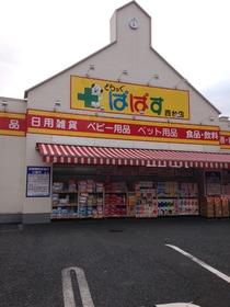 ぱぱす 西台店