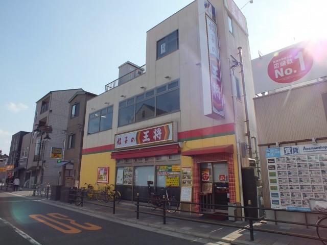 餃子の王将放出駅前店