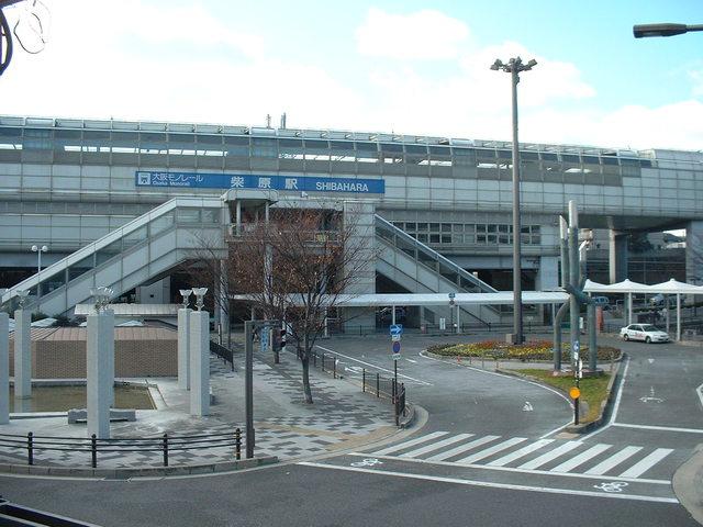 柴原駅(大阪モノレール 大阪モノレール線)