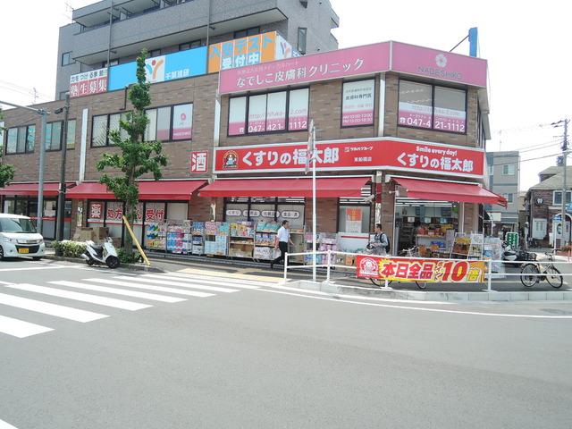 くすりの福太郎東船橋店