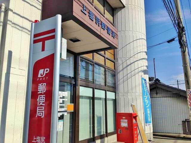 上塩尻郵便局