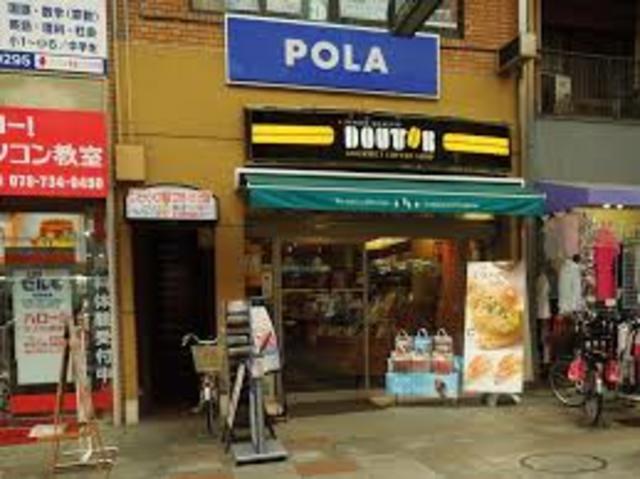 ドトールコーヒーショップ神戸板宿店