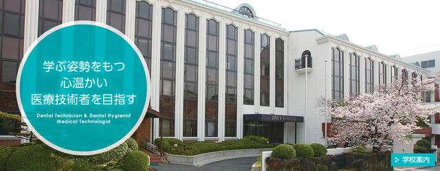 日本医療学院専門学校