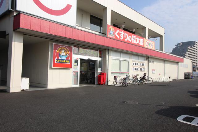 くすりの福太郎夏見台2丁目店