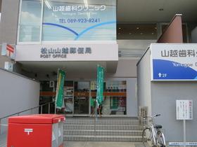 山越郵便局