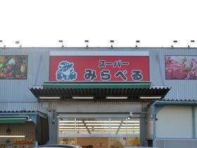 スーパーみらべる練馬春日町店