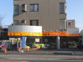 アコレ相之川3丁目店