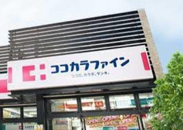 ココカラファインハット神戸店