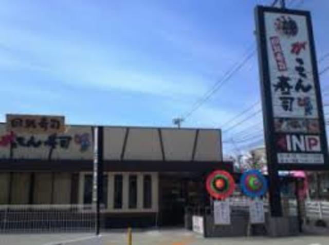 磯のがってん寿司神戸菊水店