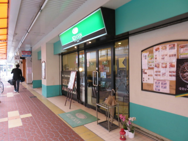 珈琲館小阪店