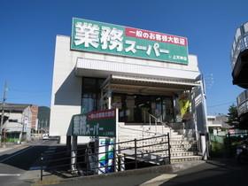 業務スーパー上天神店