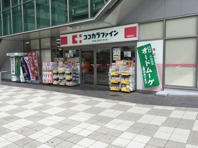 ココカラファイン灘駅前店