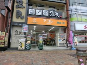 アコレ東大宮駅前店