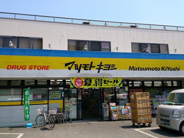 マツモトキヨシ市川菅野店