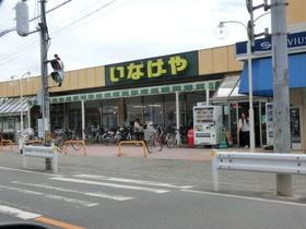 いなげや和光新倉店