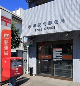 横浜矢向郵便局