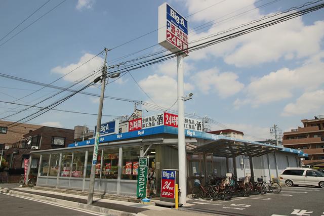 ビッグ・エー市川新田店