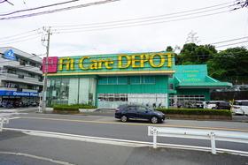 Fit Care DEPOT二ツ池店
