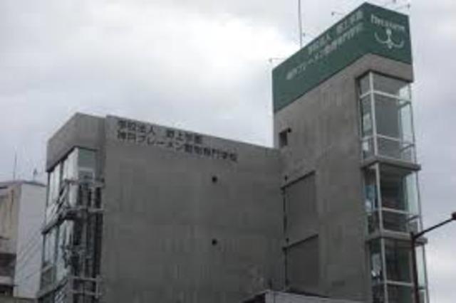 学校法人野上学園神戸ブレーメン動物専門学校