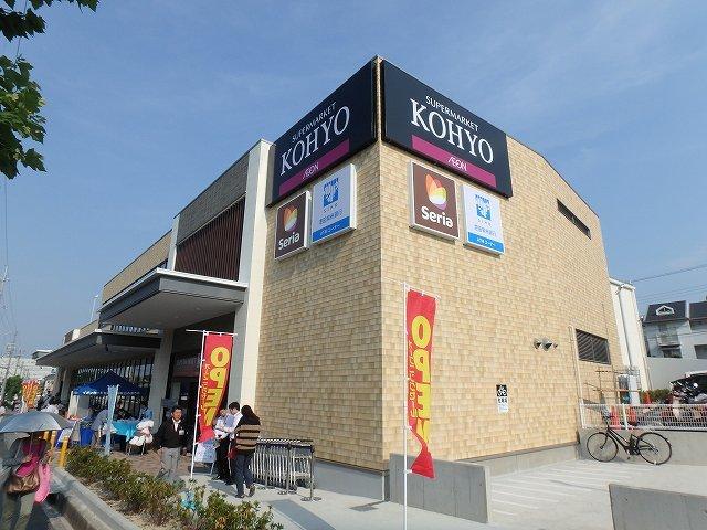 コーヨー小野原店