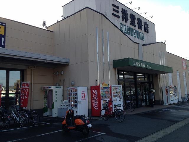 三洋堂書店星川店