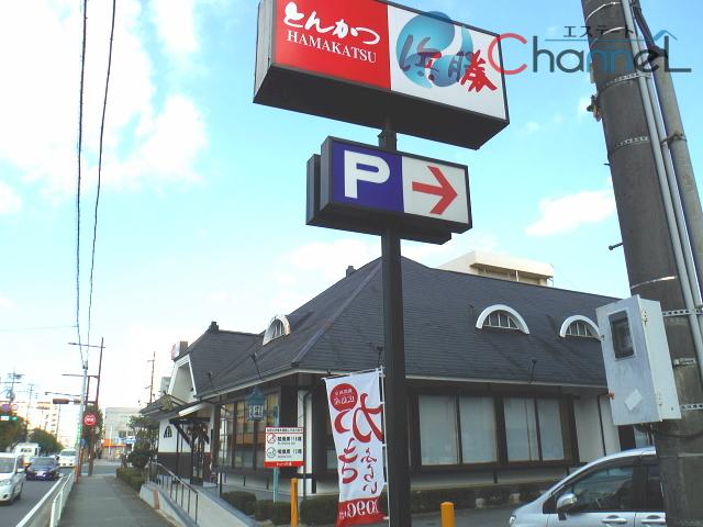 とんかつ浜勝久留米荘島店