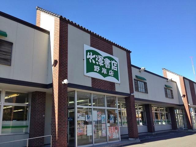 (有)竹澤書店野岸店