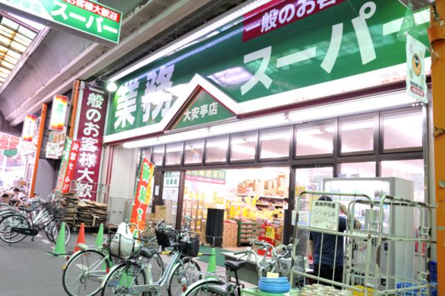 業務スーパー大安亭店
