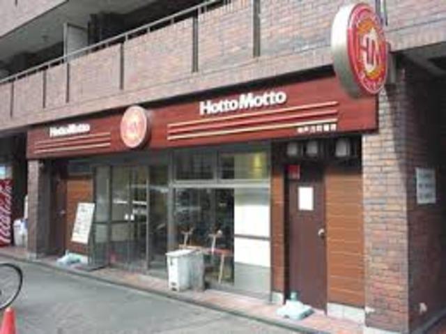 ほっともっと神戸元町通店