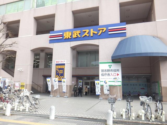 東武ストア津田沼店