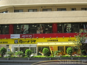 肉のハナマサ滝野川店