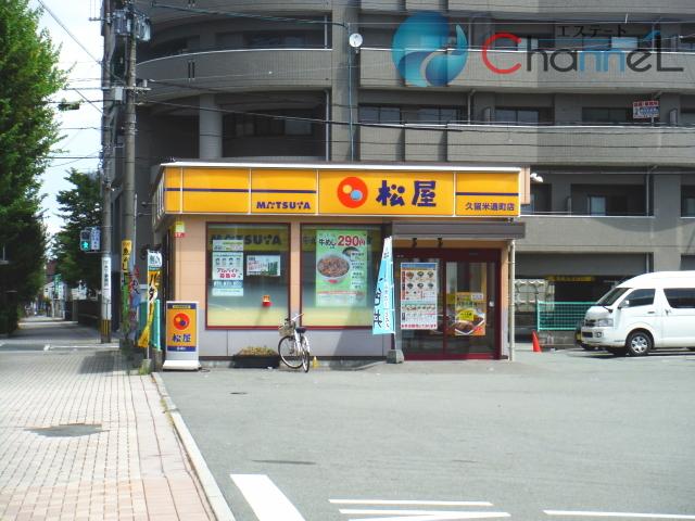 松屋久留米通町店