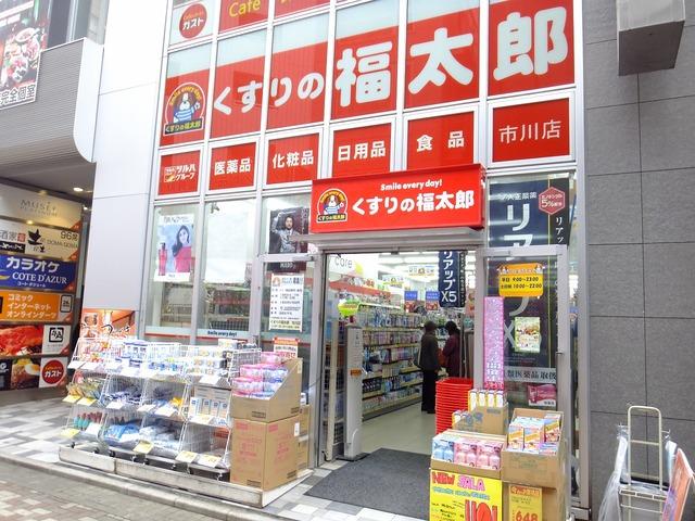 くすりの福太郎市川店