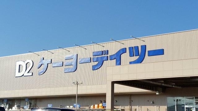 ケーヨーデイツー上田緑が丘店