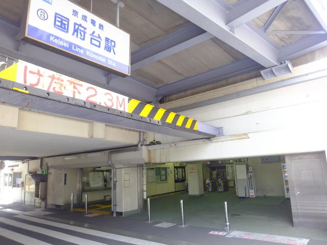 国府台駅(京成 本線)