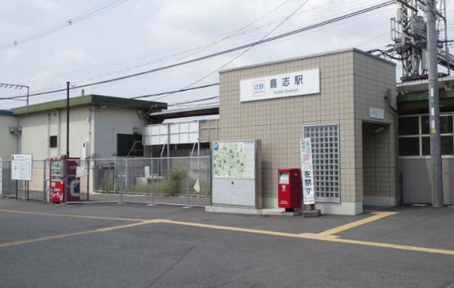 喜志駅(近鉄 長野線)
