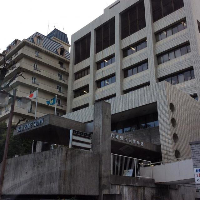 生田警察署