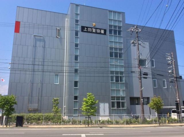 上田警察署