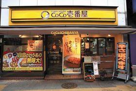 CoCo壱番屋JR板橋駅東口店