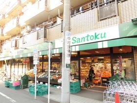 スーパーマーケット三徳下井草店