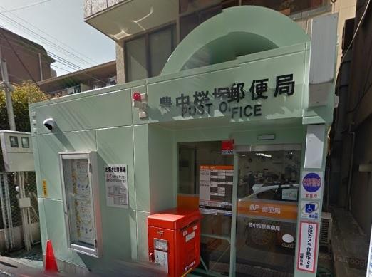 豊中桜塚郵便局