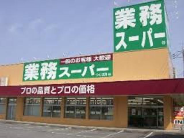 業務スーパー菅原店