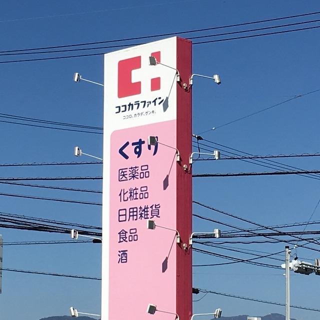 ココカラファイン岡田店