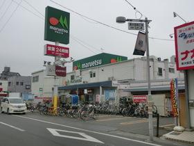 マルエツ大宮砂町店
