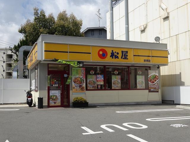 松屋曽根店