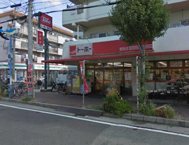 トーホーストア鷹取店