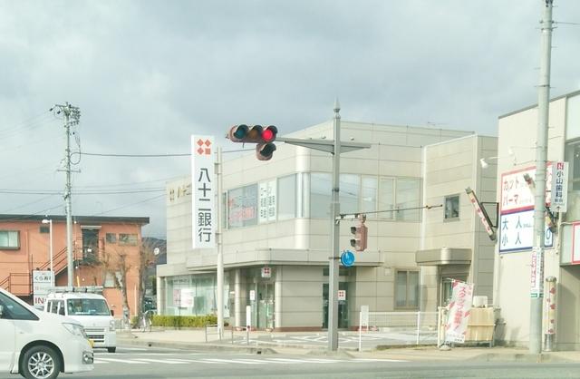 八十二銀行今井支店
